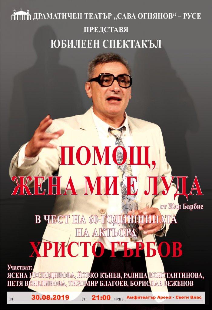 Hristo Garbov